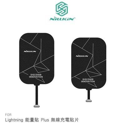 --庫米--NILLKIN Lightning 能量貼 Plus 無線充電貼片For iPad 專用