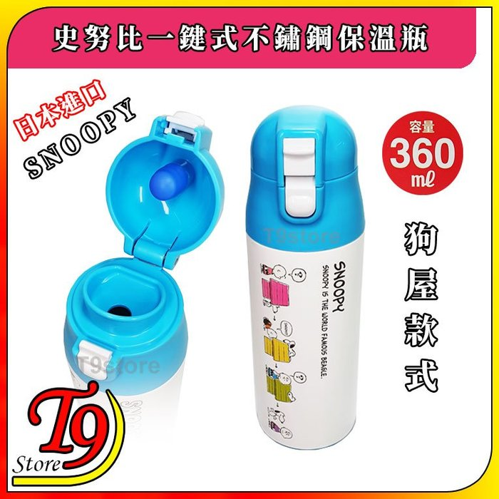 【T9store】日本進口 Snoopy (史努比) 一鍵式不鏽鋼保溫瓶 (狗屋款式) (360ml)