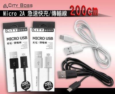 1條99元 5條400元 優惠 2A快充 2米 CITY BOSS Micro USB 充電線/傳輸線/數據線/電源線