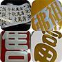 貼紙印刷姓名貼紙客製化名片DM印製@大圖輸出.電腦割字.海報印刷.廣告行銷貼紙+產品標籤印刷+創意造型貼紙設計+反光貼紙