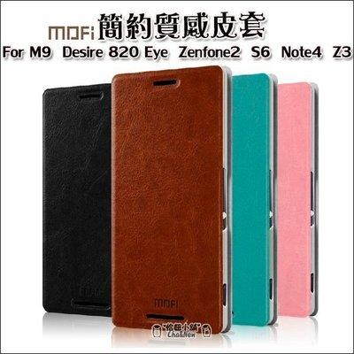 MOFI S6 皮套 手機殼 保護殼 手機套