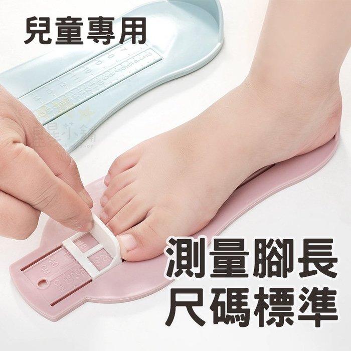 ⭐星星小舖⭐ 台灣出貨 兒童量腳器 量腳器 幼兒鞋尺寸測量 測量腳長 幼兒量腳器 寶寶量腳