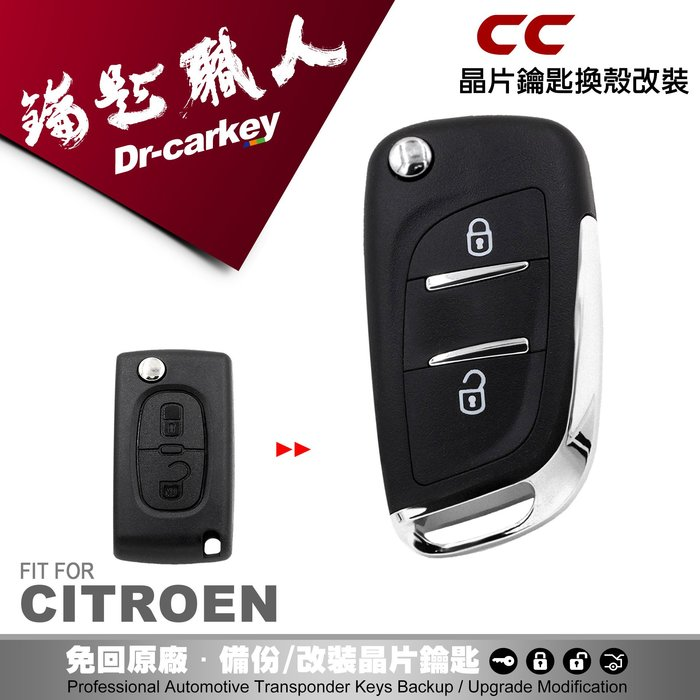 【汽車鑰匙職人】CITROEN  CC 鐵學龍汽車 升級新款 摺疊鑰匙 外殼更換