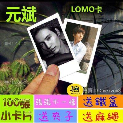 《預購》元斌『LOMO卡』 100張(送鐵盒夾子麻繩)另有韓國韓劇偶像周邊寫真海報抱枕明信片卡貼