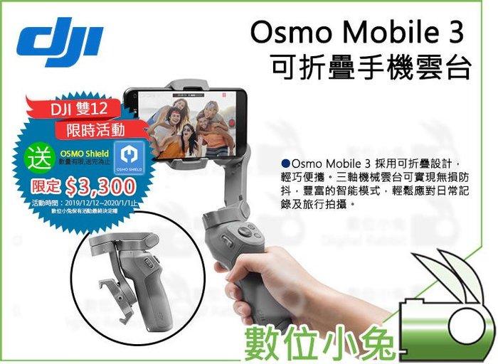 數位小兔【DJI OSMO MOBILE 3 雙12活動 送 OSMO Shield 2020/1/1止】穩定器手持雲台