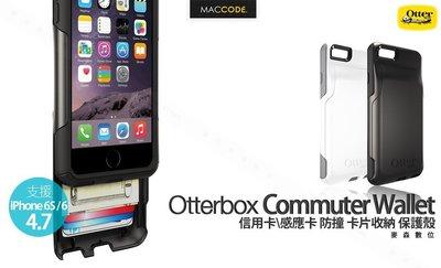 OtterBox Commuter Wallet iPhone 6S /  6 信用卡 收納 防撞 保護殼 附保護貼 全新 現貨 含稅 台北市