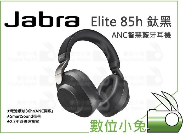 數位小兔【Jabra Elite 85h ANC智慧藍牙耳機 黑】立體聲 藍芽耳機 公司貨 AI智慧降噪 無線