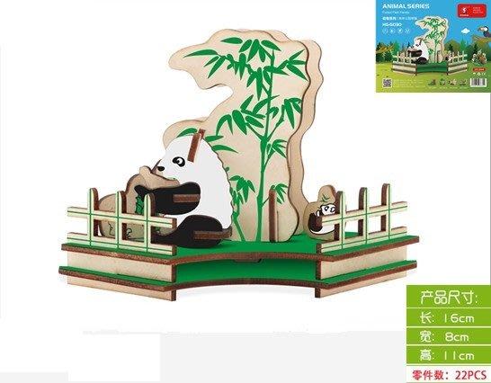 HG-G030激光切割3DIY益智拼裝玩具立體圖拚圖手工木質模型森林公園熊猫