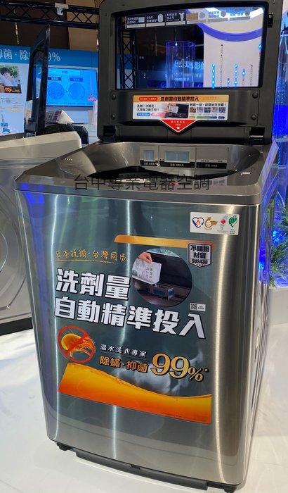 【台中彰化‧貨到付款】*Panasonic 國際 *20Kg變頻洗衣機【NA-V200KBS】【議價最便宜】