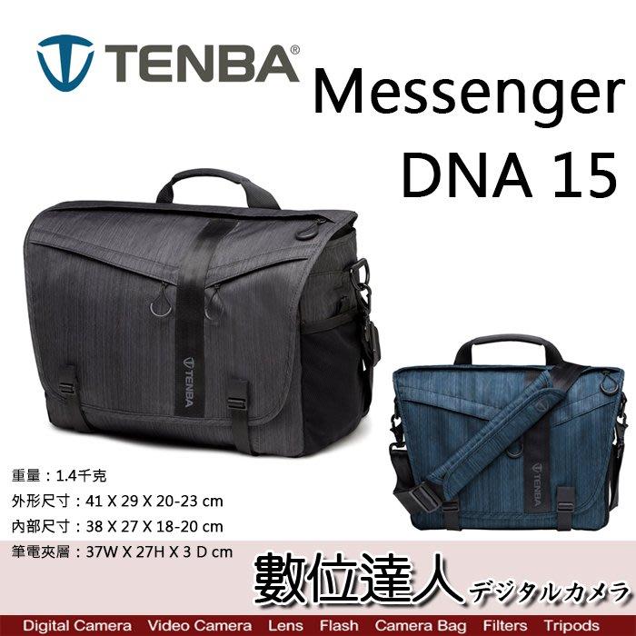 【數位達人】Tenba Messenger DNA 15[標準版、窄版、特定窄版]特使肩背包 / 斜背包 側背包 攝影包