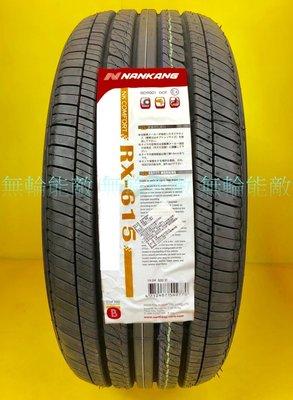 全新輪胎 NAKANG 南港 RX-615 (RX615) 205/45-16