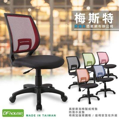 【You&Me】~DF house(梅斯特防潑水透氣網布電腦椅-辦公椅 電腦椅 書桌椅 人體工學 台灣製造 免組裝