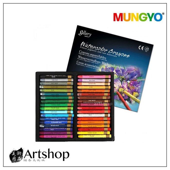 【Artshop美術用品】韓國 MUNGYO MAC-36 無毒 水溶性 蠟筆 水彩蠟筆 36色