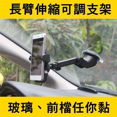 [現貨]可伸縮 汽車用 車載 吸盤支架 吊車支架 360度調整 車架 導航架 手機夾 汽車手機架 懶人支架 吸盤支架