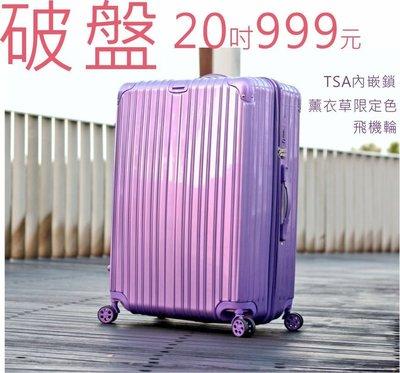 優惠【破盤】20吋薰衣草限定色 PC+ABS 硬殼行李箱 拉桿箱 登機箱 TSA海關鎖  玫瑰紫
