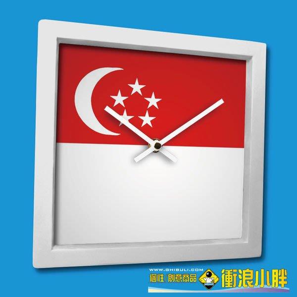 【衝浪小胖】新加坡/Singarpore/國旗/木框掛鐘/機芯/指針/桌鐘/各國家款式都有賣/手工製造