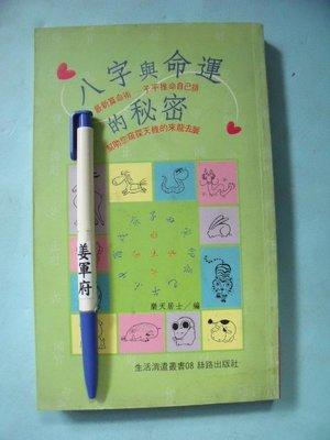 【姜軍府命相館】《八字與命運的秘密》1994年 樂天居士著 絲路出版社