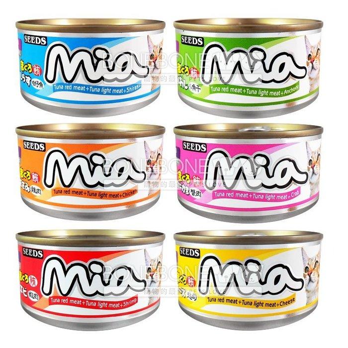 Mia咪亞機能餐罐 mia貓罐頭 鮪魚紅肉+白身鮪魚+(雞肉/起司/蟹肉/小魚干/吻仔魚/蝦肉)160g 一箱24內超取