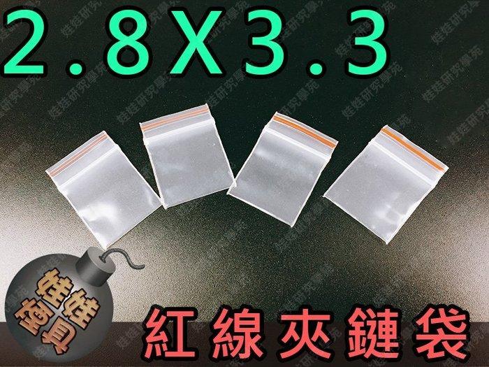 ㊣娃娃研究學苑㊣2.8X3.3紅線夾鏈袋 電子秤 珠寶秤 專用加厚樣品袋 夾鏈袋 2.8x3.3公分(G070)