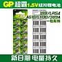 紅舖子 GP超霸1.5伏189紐扣電池189 LR54 389 LR1130 AG10 L1131這些名字都是這個電池