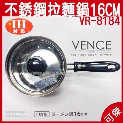 IH対応 VENCE 不銹鋼拉麵鍋 VR-8184 拉麵鍋 16CM 不銹鋼 鍋 鍋子 湯鍋 不銹鋼鍋具