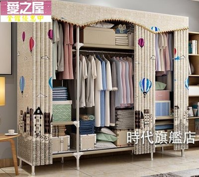 愛之屋 衣櫃衣櫥布衣柜鋼管加粗加固雙人布藝加厚簡易鋼架組裝牛津收納柜子掛衣櫥 (大號)