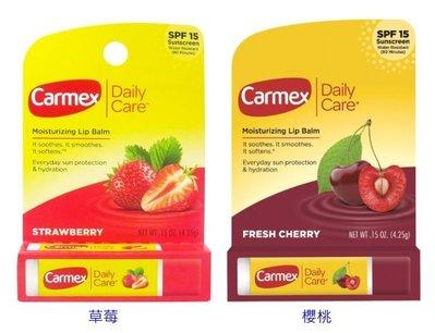 【雷恩的美國小舖】Carmex 護脣膏-超保濕硬管護唇膏-草莓/ 紫櫻桃 護脣膏 特價
