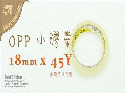 (另享88折方案) 含稅-OPP透明小膠帶 18mm*45Y知名大廠品質保證-WHAT包裝天地-包裝材料