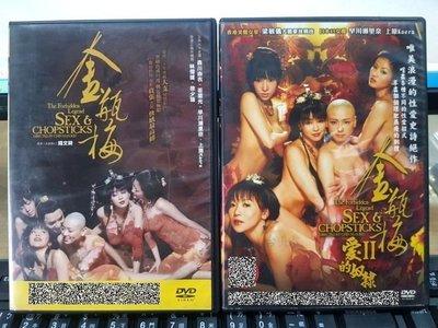 影音大批發-U00-741-二手DVD【金瓶梅 1+2 愛的奴隸】-套裝電影 影印海報
