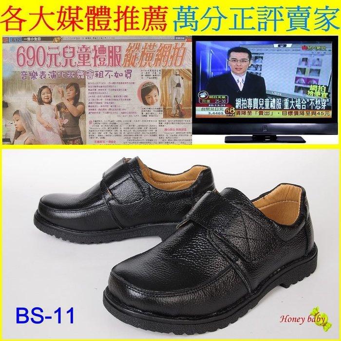 HoneyBaby~BS~11~專搭 兒童西裝.西裝褲,黑色真皮皮鞋~學生鞋,新貨上架. (中30~37碼下標區)
