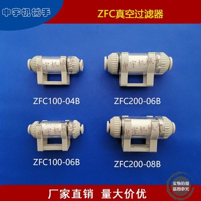 百城-ZFC負壓管道型真空過濾器 小型機械手配件ZPC100-04B廠家直銷#真空吸盤 #金具支架 #真空發生器