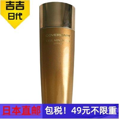 DM INTER美日本代購直郵 Covermark/傲麗 cell advance細胞修護化妝水150ml