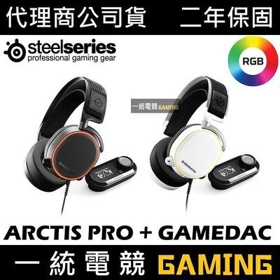 【一統電競】賽睿 SteelSeries Arctis Pro+GameDAC RGB 有線耳機麥克風