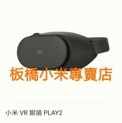 **缺貨**台灣小米 原廠/高品質 小米 VR 眼鏡 PLAY2  板橋 可面交 請看關於我