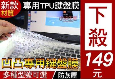 【TPU高透材質】 宏碁 ACER V3-331 V3-371 V3-372 E3-112 ES1-132 專用鍵盤膜 台北市