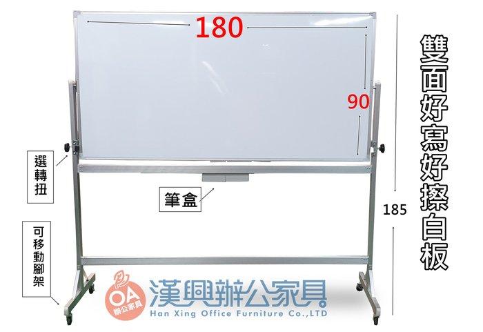 【漢興OA辦公家具】雙面白板  可選轉一手翻轉即可