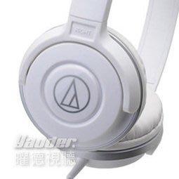 【曜德】鐵三角 ATH-S100 白色 輕量型耳機 SJ-11更新版 超商免運送收納袋+收線器公司貨保固一年