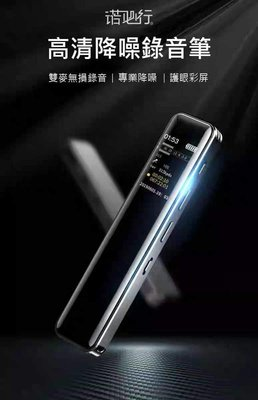 *Phone寶*高清降噪 錄音筆 彩色螢幕 MP3播放 錄音功能 雙麥克風 32G