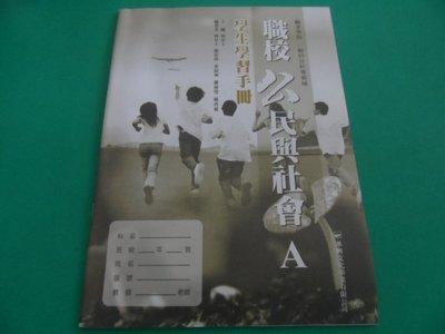 大熊舊書坊-職校  公民與社會A 學生學習手冊 華興-900