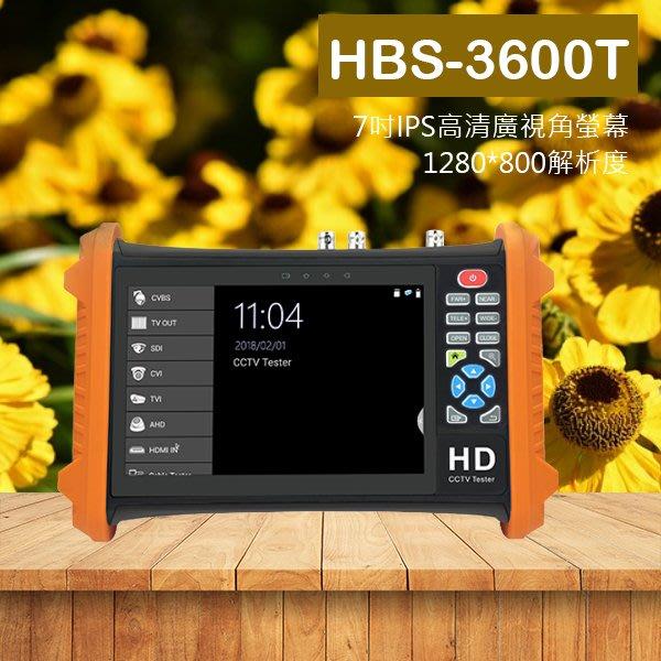 高雄/台南/屏東監視器 HBS-3600T 7吋 觸控式 四合一 測試工程寶 工程測試用 測試螢幕