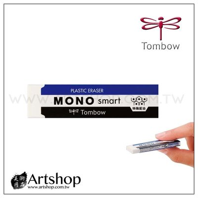 【Artshop美術用品】日本 TOMBOW 蜻蜓 MONO smart 超薄橡皮擦 5.5mm ET-ST