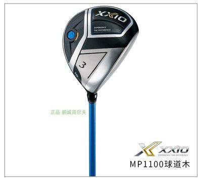@優樂 XXIO XX10男士全套球桿MP1100 高爾夫球桿套桿 男士碳素鋼桿全套