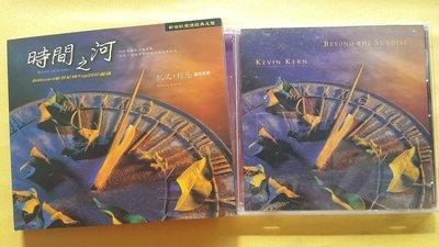 【鳳姐嚴選二手唱片】 凱文柯恩Kevin Kern 鋼琴專輯 / 時間之河 Beyond the Sundial