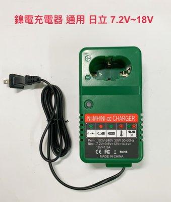 鎳電充電器 適用 日立  7.2V~18V / 日立鎳鉻電池電動工具充電器