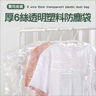 Color_me【L57-3】厚6絲透明塑料防塵袋 衣物 褲子 收納 拉鍊 折疊 防塵 櫥櫃 衣櫃