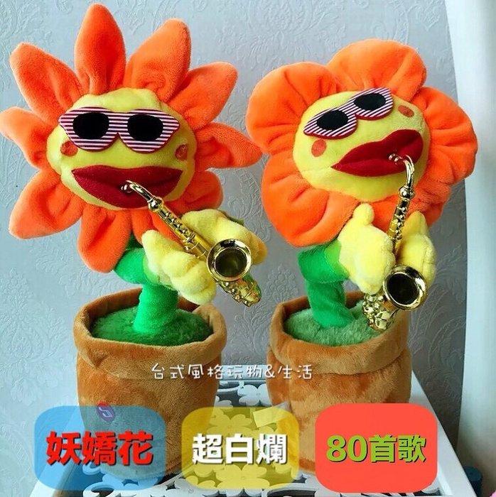 太陽花向日葵電動唱歌跳舞娃娃薩克斯風的妖嬌跳舞花跳舞跳舞盆栽妖嬈花禮物80首
