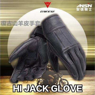 [安信騎士] 丹尼斯 DAINESE HI Jack Glove 黑 羊皮防摔手套 復古嬉皮 Cafe Racer