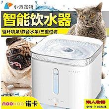 餵水器-小佩寵物飲水機自動循環貓咪狗狗泰迪喂食器飲水器喂水喝水凈水器【潮人物語】