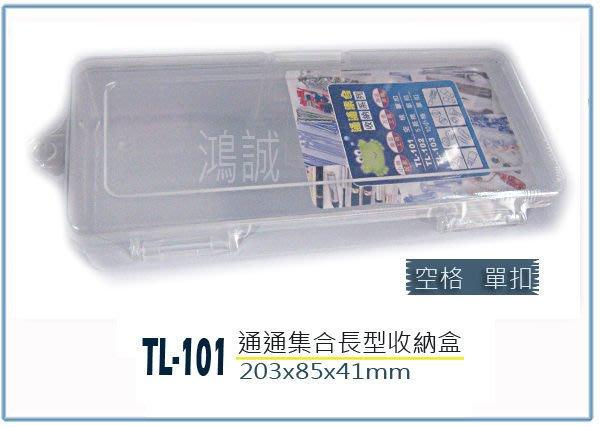『 峻 呈 』(全台滿千免運 不含偏遠 可議價) 聯府 TL-101 (中) A通通集合長型盒 零件盒 文具盒 台灣製