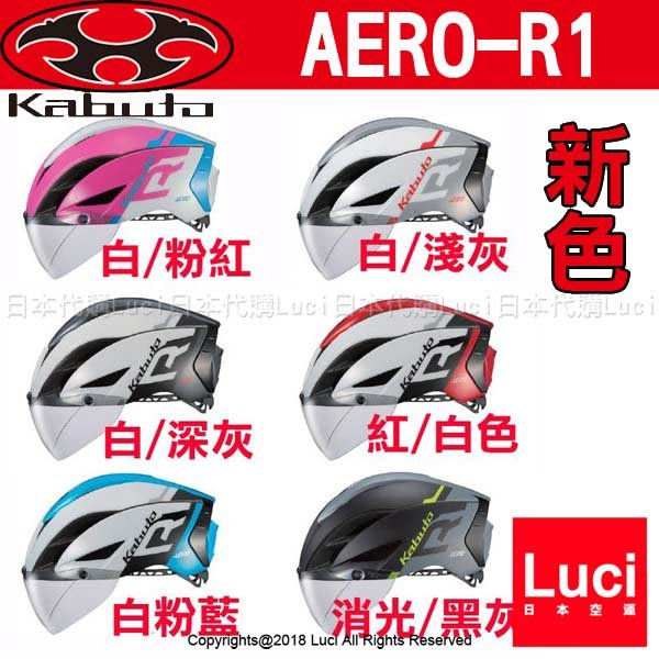 OGK KABUTO AERO-R1安全帽 極 空氣力學 公路車  2018新色 3年消臭 Luci日本代購